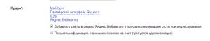 Плагин Webmaster Yandex - отправляем статьи в Яндекс