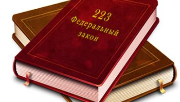 федеральный закон 223 о закупках