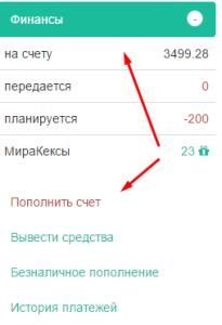 финансы-2