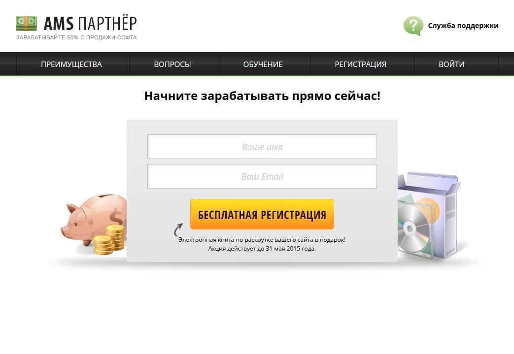 регистрация ams-partner