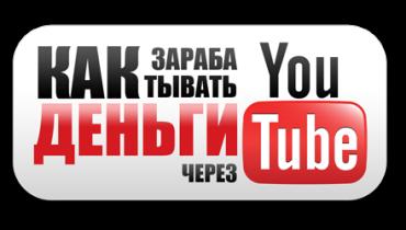 kak_zarabotat_na_youtube